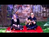 Пионеры Венеры - Жевать не переживать (Acoustic)
