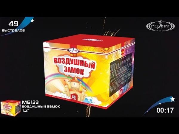 Батарея салютов Мегапир Воздушный замок МБ123