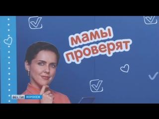 Mamyi v voronezhe proveryat agushu 2017 6 9 21