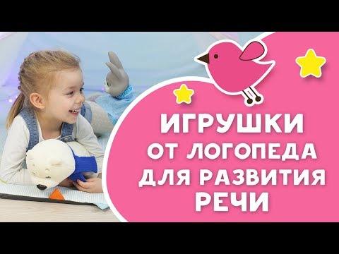 Логопед для непосед самые нужные и полезные ИГРУШКИ ДЛЯ РАЗВИТИЯ РЕЧИ [Любящие мамы]