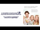 Обзор продуктов от Немецкой компании LR
