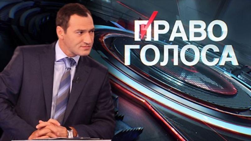 Право голоса | Кто готовит госпереворот в России | 05.12.2017