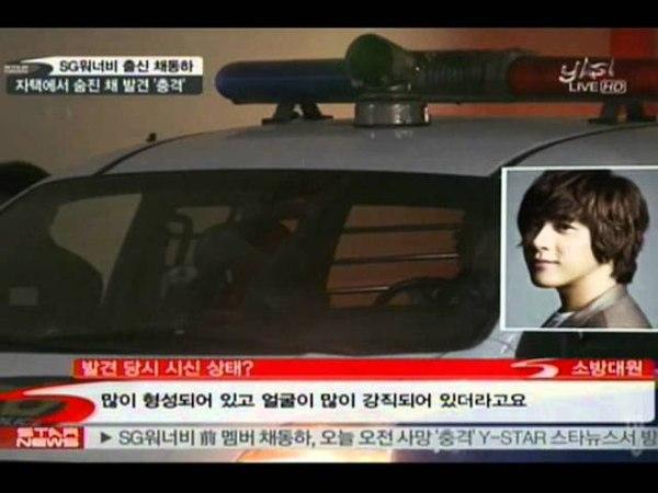 [news] Chae Dong Ha, found dead at home (故 채동하, 자택에서 숨진 채 발견)
