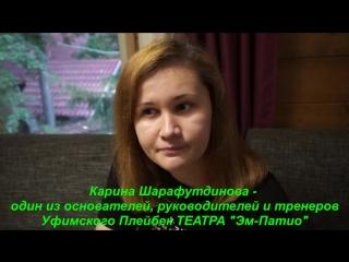 Уфимский Плейбек ТЕАТР Эм-Патио Карина ИМПРОВИЗАЦИЯ - ЭТО...