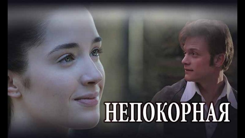 Непокорная 1 8 серия 2017 ruskinofilms