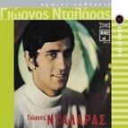 George Dalaras альбом George Dalaras