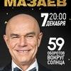 Mazay Kommunikeyshens