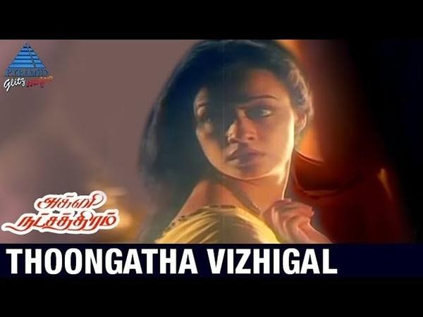 Agni Natchathiram Tamil Movie Songs Thoongatha Vizhigal Video Song Prabhu Amala Ilayaraja