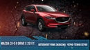 Mazda CX-5 2-го поколения Drive с 2017г. автопилот ромб экокожа черно-темно серая