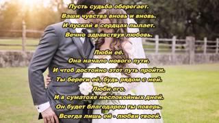 Евгений Коновалов - Свадебная (Текст песни 2016)