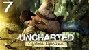 Uncharted: Судьба Дрейка (Drake's Fortune) - Глава 6: Ключ к прошлому [#7] PS4 60fps