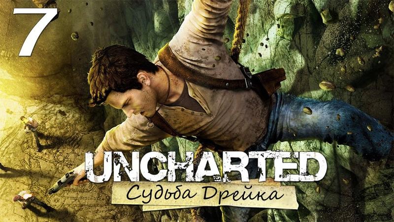 Uncharted Судьба Дрейка Drake's Fortune Глава 6 Ключ к прошлому 7 PS4 60fps