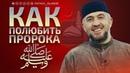 Как полюбить Пророка ﷺ ? | Абдуллахаджи Хидирбеков | FATHUL ISLAM