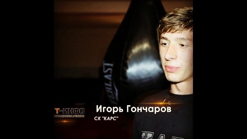 Igor Goncharov before-fight interview