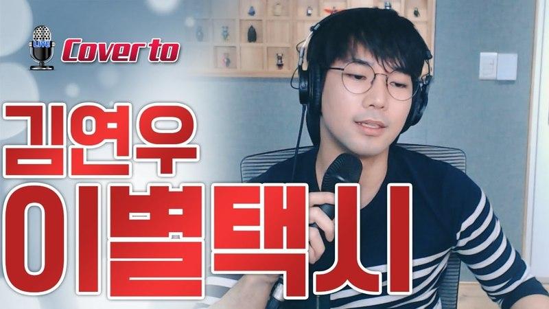 지오의 LIVE / 김연우 - 이별택시 (Kim Yeon Woo - Parting Taxi)