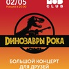 Группа «Динозавры рока» | 02.05 | MOD Club