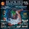 BLACK SEA METAL FESTIVAL (29,30 июня,1 июля)