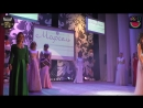 МИСС ПОЛЕВСКОЙ 2018 Дефиле в вечерних платьях