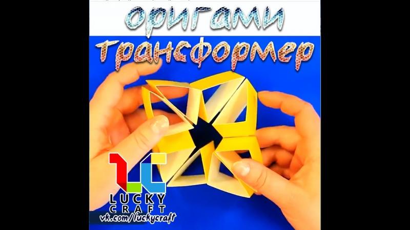 Оригами-трансформер ☺ Lucky Craft – подпишись