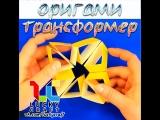 Оригами-трансформер