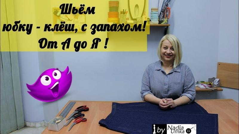 Шьём модную юбку - клёш, с запахом! От А до Я! by Nadia Umka!