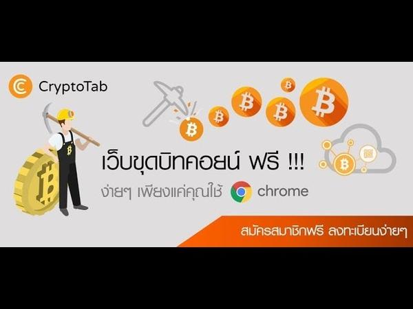 สอนขุดบิทคอยน์ฟรี ง่ายๆ ด้วย Google Chrome โดยใช้ CryptoTab