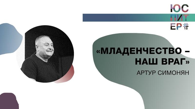 Младенчество - наш враг - Артур Симонян, Слово Жизни, г. Ереван