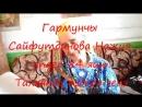 Наҗия Сәйфетдинова Тальянда өздерә 84 яшь