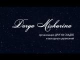 Свадебный организатор Дарья Мичурина. Promo 2018
