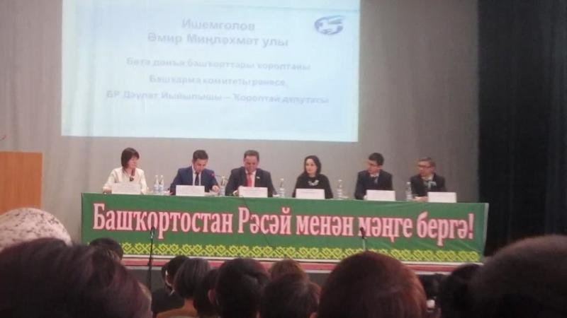 06 03 Начало работы форума посвящённый автономии Башкортостана MVI 2612
