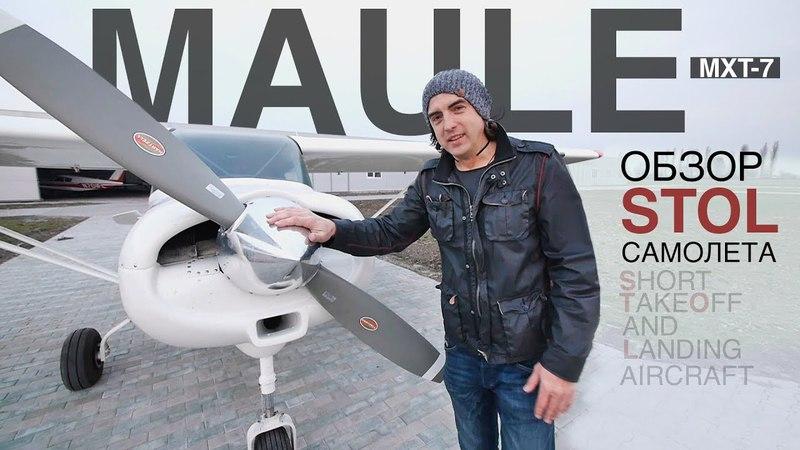 Внедорожник в мире самолетов! Обзор MAULE MXT 7 » Freewka.com - Смотреть онлайн в хорощем качестве