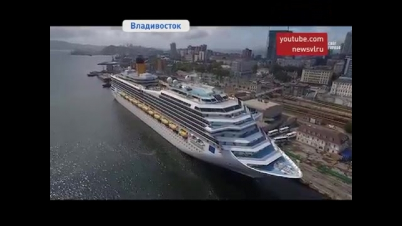 Круизный лайнер посетил Владивосток