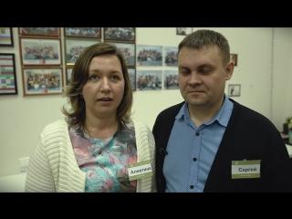 Отзыв о тренинге Активация Жизни от Сергея и Алевтины