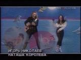 Игорь Николаев и Наташа Королева - Дельфин и русалка.
