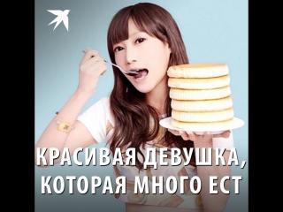 Красивая девушка, которая много ест