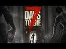 7 Days to Die Возвращение блудного сына ! 1