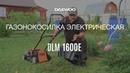 Газонокосилка электрическая Daewoo DLM 1600E Обзор и Работа Daewoo Power Products Russia