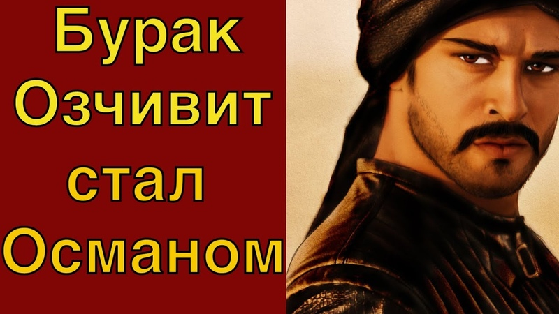 Бурак Озчивит в роли Османа Гази Teammy