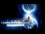 Самые шокирующие гипотезы. Откровение Иоанна Богослова (2018) HD