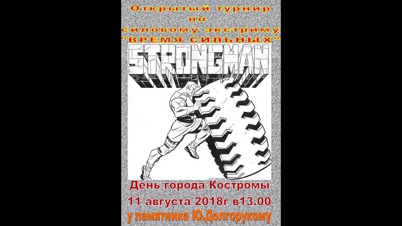 День города Костромы 11 08 2018 Турнир по силовому экстриму Время сильных