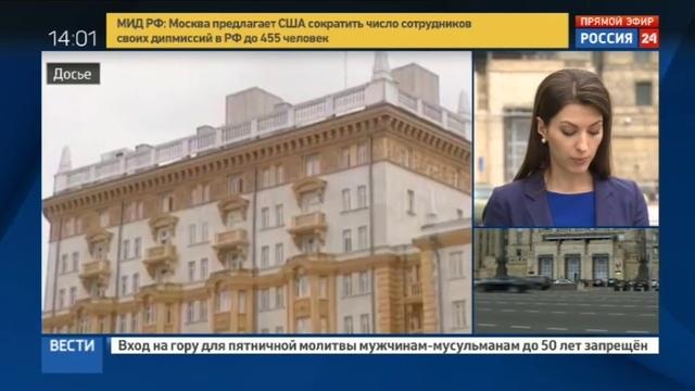 Новости на Россия 24 • Россия ответила на санкции и арест дипсобственности в США
