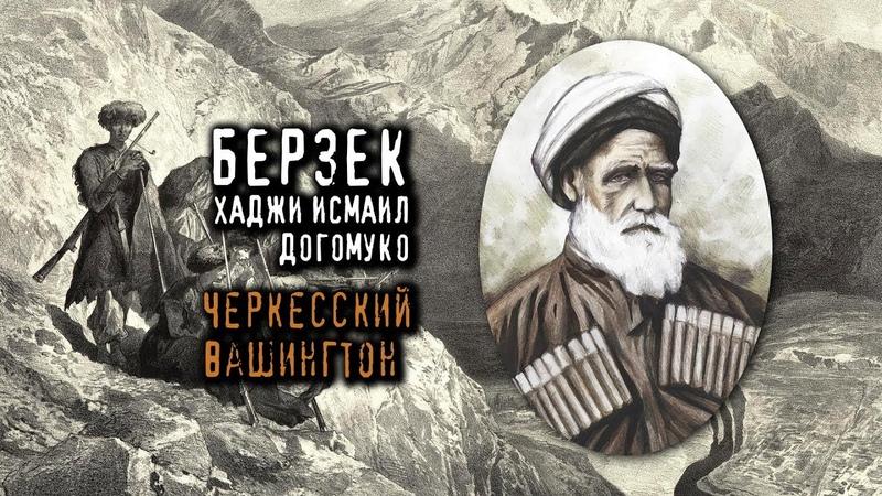 БЕРЗЕК ХАДЖИ ИСМАИЛ ДОГОМУКО - Черкесский Вашингтон