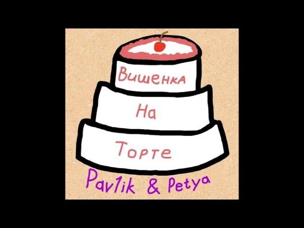 Вишенка на торте (Pa$ha Lyrics) Пavlik x MC Пеtya