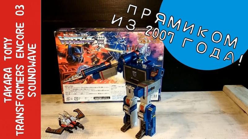 Transformers Soundwave Takara Encore 2007 год обзор на русском