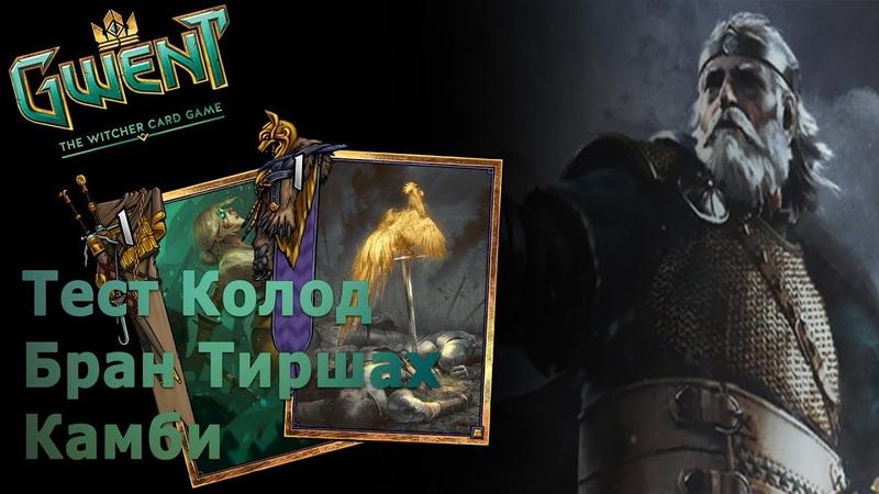 [Gwent: The Witcher Card Game] Тест Колод: Бран Тиршах Камби