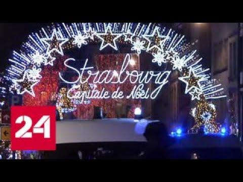 Теракт на ярмарке в Страсбурге: 3 человека погибли, 12 ранены - Россия 24