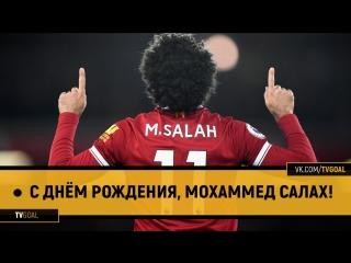 С Днём Рождения, Мохаммед Салах!
