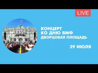 День ВМФ. Концертная программа на Дворцовой. Онлайн-трансляция
