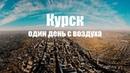 КУРСК Один день с воздуха DJI MAVIC AIR