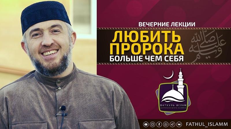 Любить Пророка ﷺ больше чем себя   Абдуллахаджи Хидирбеков   FATHUL ISLAM